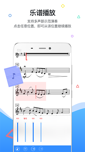 一起练琴app截图5