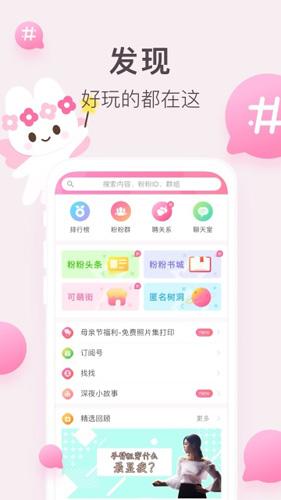 粉粉日记app截图2