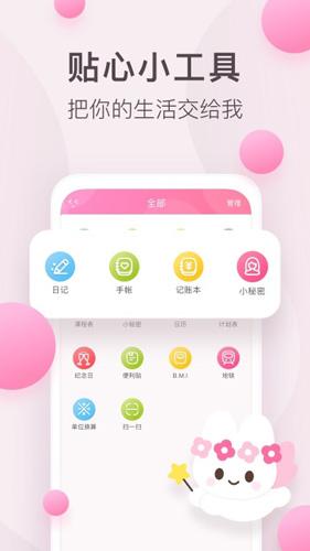粉粉日记app截图1