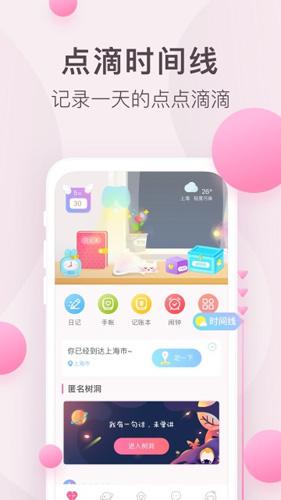 粉粉日记app截图3