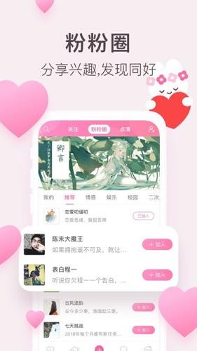 粉粉日记app截图4