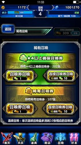 最终幻想:勇气启示录4