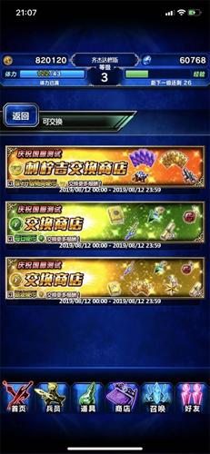 最终幻想:勇气启示录6