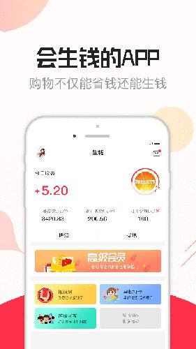 省钱淘app截图3