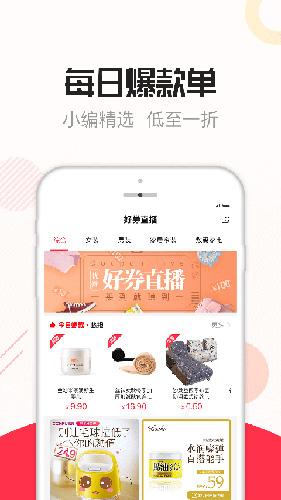 省钱淘app截图2