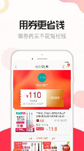 省钱淘app截图4