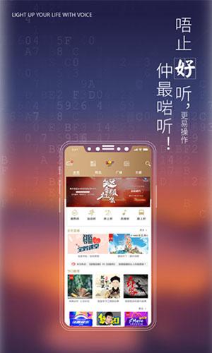 粤听app截图1