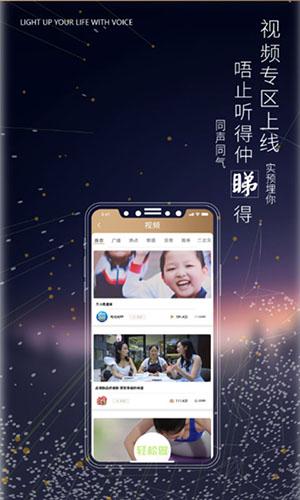 粤听app截图2