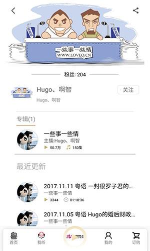 粤听app截图4