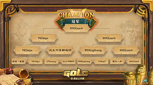 炉石传说黄金赛大师组RNGLeaoh夺冠5