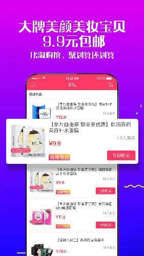 瓜子淘app截图3