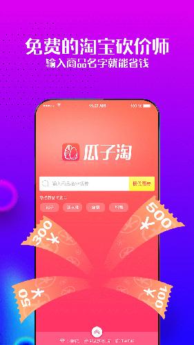 瓜子淘app截图4