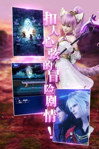 最终幻想:勇气启示录截图3
