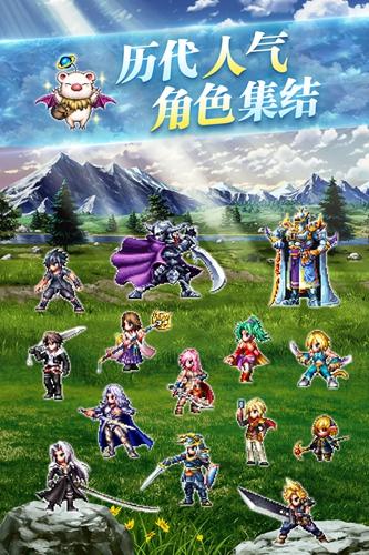 最终幻想:勇气启示录截图5