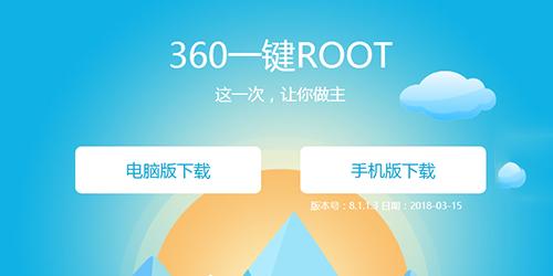 360超级Root旧版特色