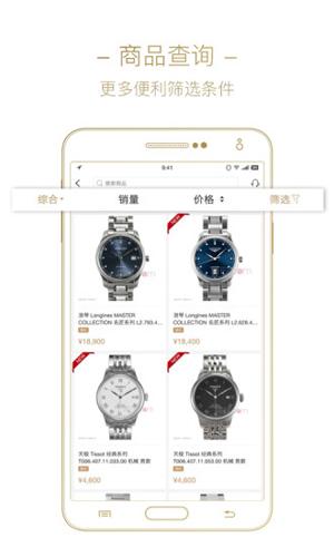 盛时app1