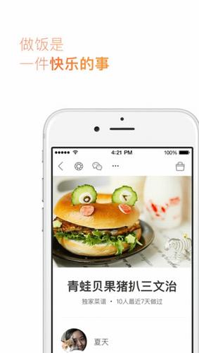 懒饭app1