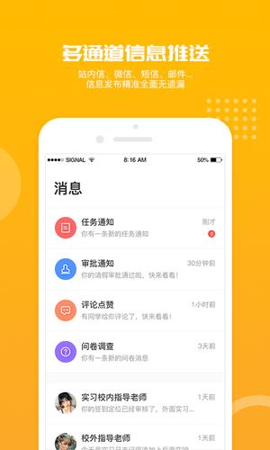 习柚app截图5
