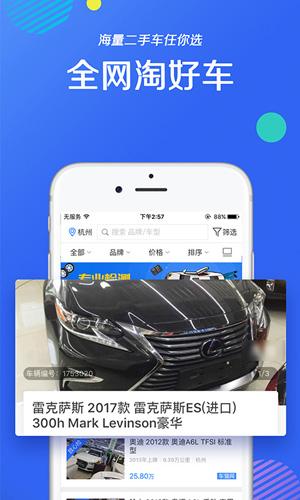真容二手车app截图3