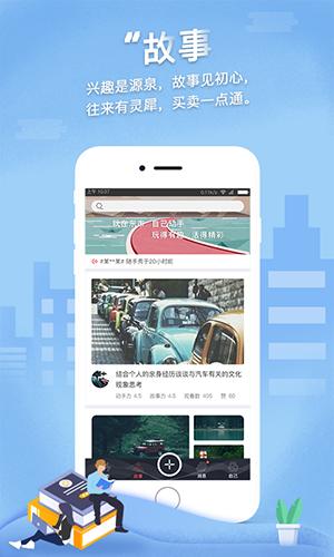 东市app截图2