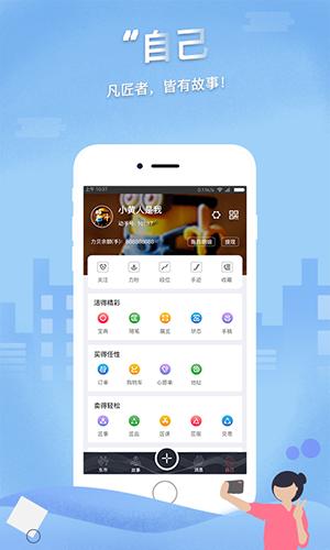 东市app截图1