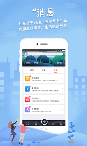 东市app截图4