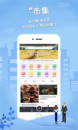 东市app截图3