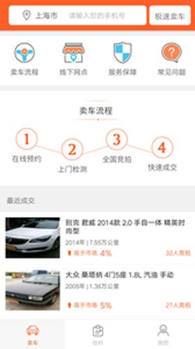 迈迈车app截图5