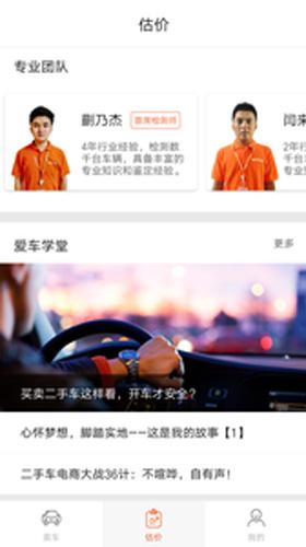 迈迈车app截图3