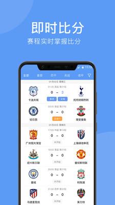 5爱体育app截图1