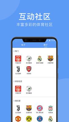 5爱体育app截图2