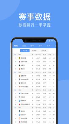 5爱体育app截图4