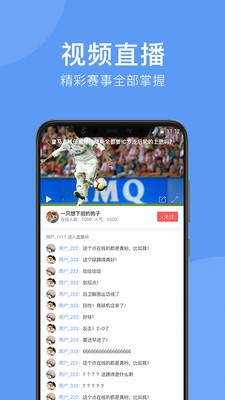 5爱体育app截图3