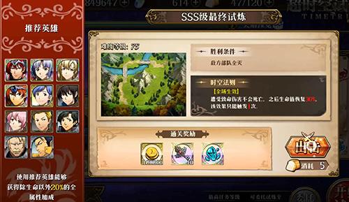 梦幻模拟战手游8月26日SSS5打法攻略
