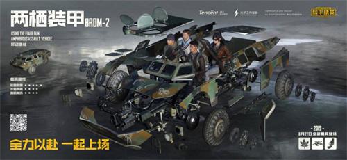 """全新载具""""两栖装甲车"""""""