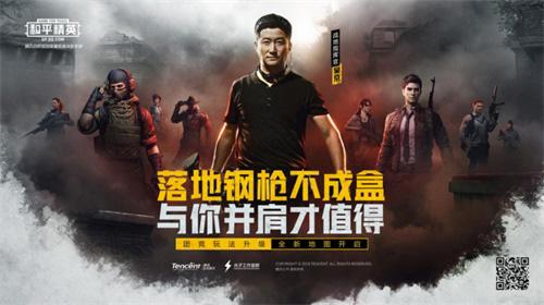 战地指挥官吴京邀你一起体验全新版本