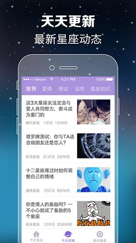 天天星座app截图1