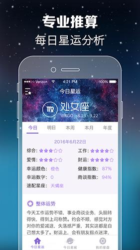 天天星座app截图4