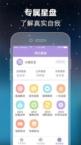 天天星座app截图3