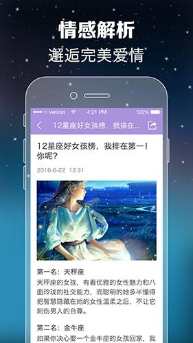 天天星座app截图2