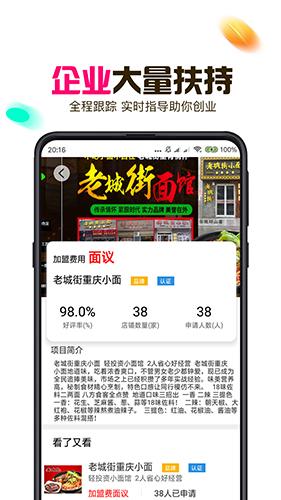 创业侠app功能