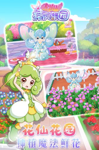 小花仙精灵乐园截图4