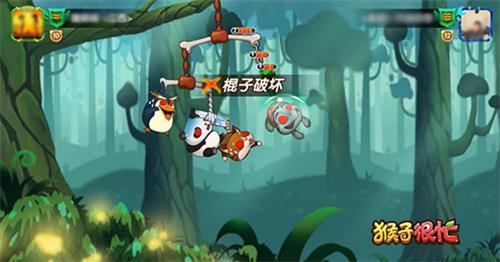 猴子很忙3