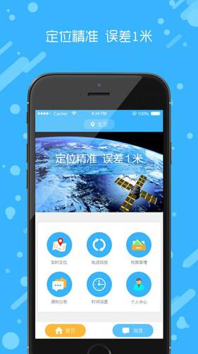 天眼app1