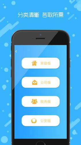 天眼app2
