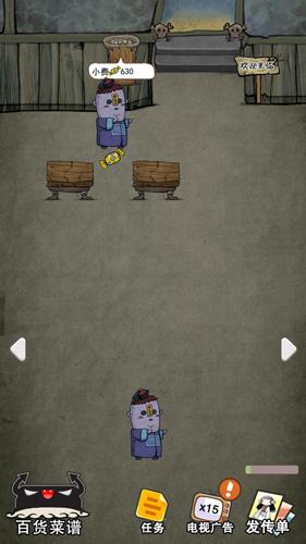 怪物餐厅截图3