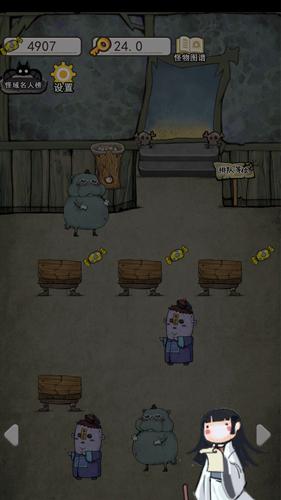怪物餐厅截图4