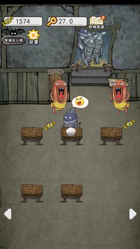 怪物餐厅截图2