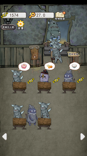 怪物餐厅截图1