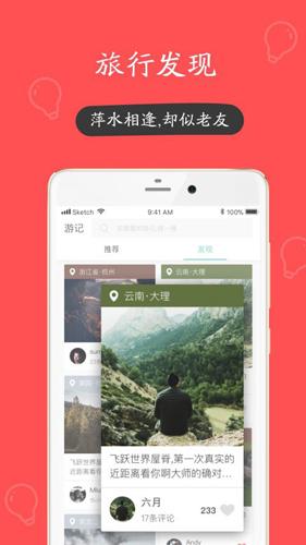 快票出行app1